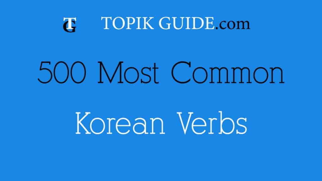 500 Most Common Korean Verbs | TOPIK GUIDE - The Complete
