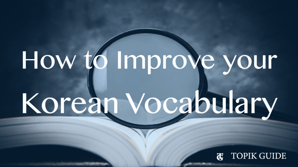 How to Improve your Korean Vocbulary