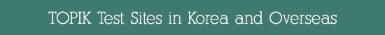TOPIK Test Sites in Korea and Overseas