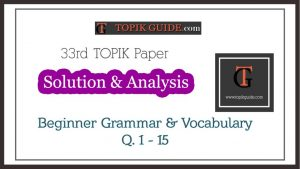 33rd TOPIK Paper Solution & Analysis – Beginner Level Grammar & Vocabulary Q1-15