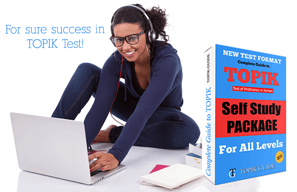 TOPIK GUIDE Self Study package
