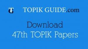 Download 47th TOPIK Test Papers (제47회 한국어능력시험 기출 문제)