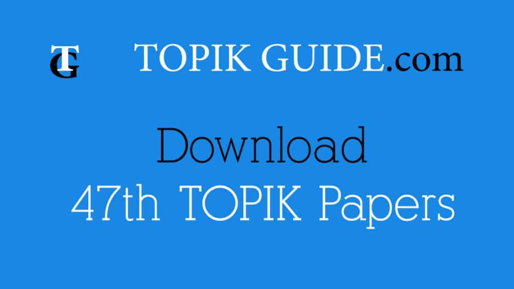 Download 47th TOPIK Test Papers | TOPIK GUIDE - The Complete