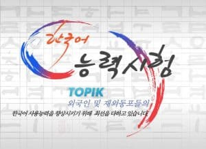 topik-test-speaking