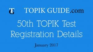 50th TOPIK (January, 2017) Registration Details
