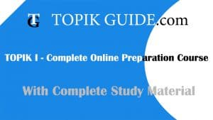 TOPIK I Complete Online Preparation course-TOPIK GUIDE cover