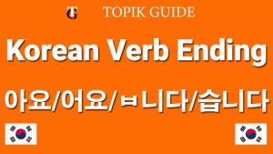 아요 어요 ㅂ니다 습니다 Present Tense Korean Verb Ending