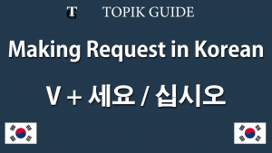 세요 and 십시오 Korean Verb Endings - Making Request in Korean