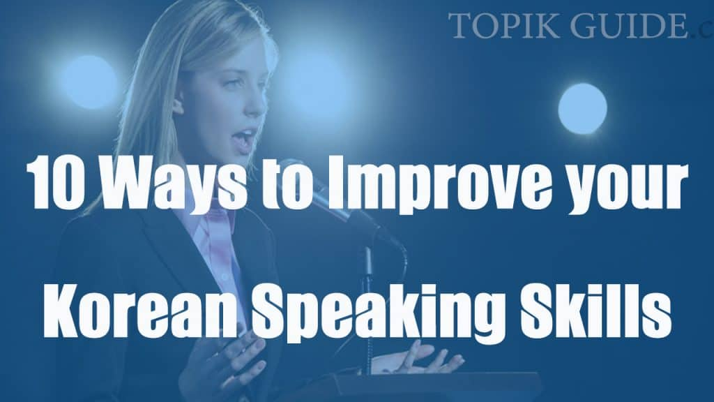 10 Ways to Improve your Korean Speaking Skills