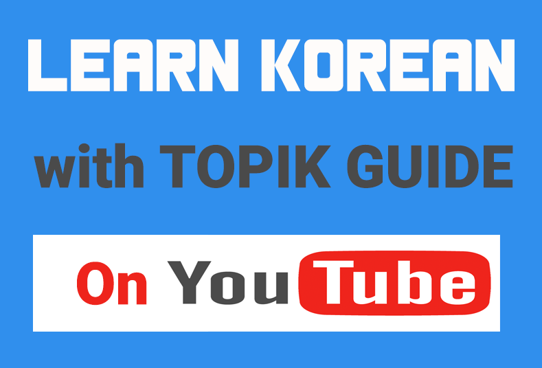 Learn Korean with TOPIK GUIDE Youtube Channel