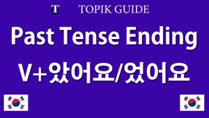 았어요 었어요 Past Tense - Korean Verb Ending
