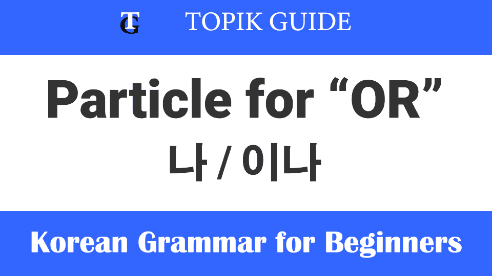 Particles 나/이나 (OR) - Learn Korean Grammar | TOPIK GUIDE - The