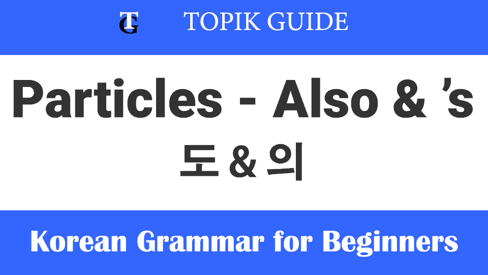 Particles 의 ('S), 도 (Also) - Learn Korean Grammar | TOPIK GUIDE