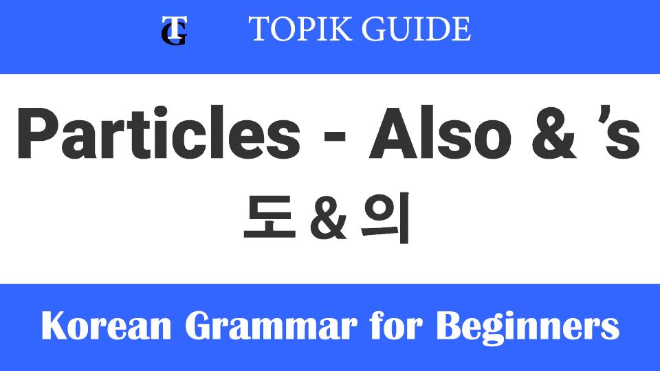 Particles 의 ('S), 도 (Also) - Learn Korean Grammar | TOPIK GUIDE