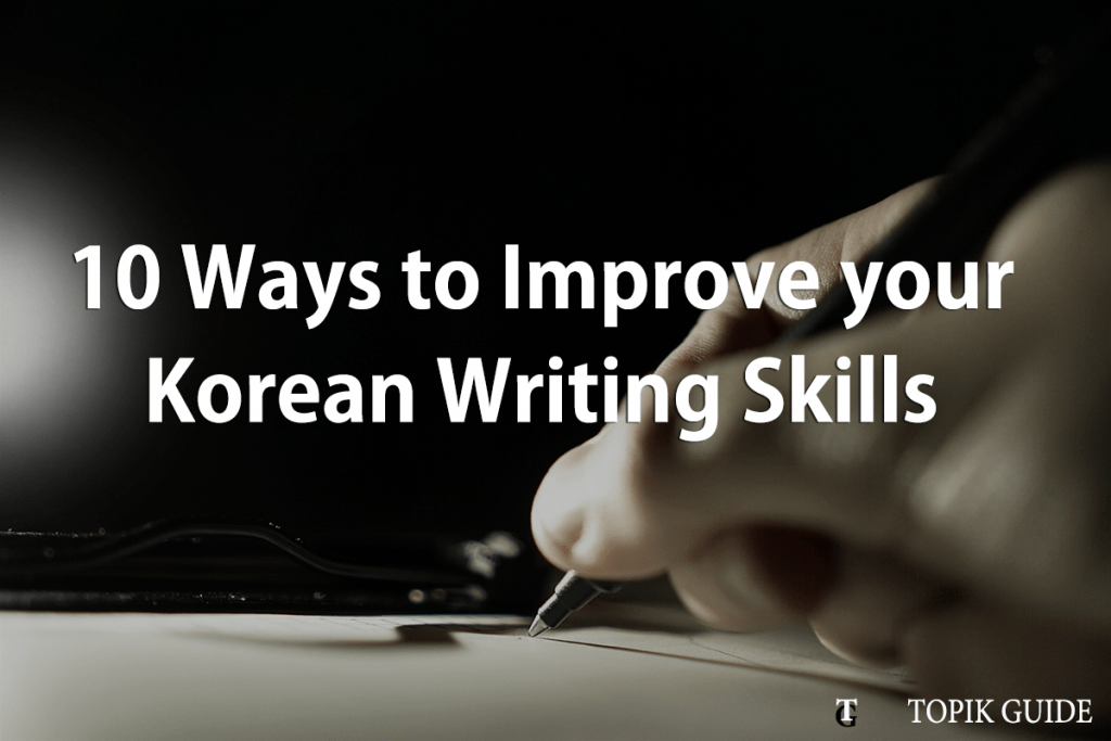 10 Ways to Improve your Korean Writing Skills