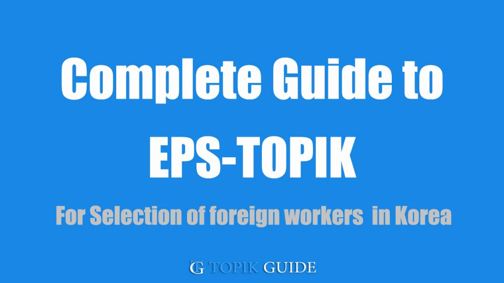 Complete Guide to EPS TOPIK - Working permit in Korea foreign workers