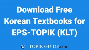 Download Free Korean Textbooks for EPS-TOPIK Test (KLT) Audio files