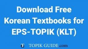 Download Free Korean Textbooks for EPS-TOPIK Test (KLT) Audio files