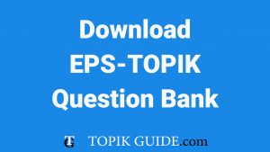 Download Updated EPS TOPIK Question Bank