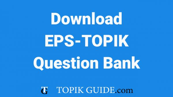 Download Updated EPS TOPIK Question Bank | TOPIK GUIDE - The