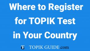 Where to register for TOPIK in Your country location