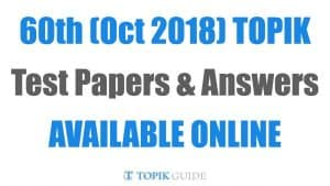 60th TOPIK Test Papers answers Download