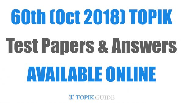 Download 60th (October 2018) TOPIK Test Papers | TOPIK GUIDE - The