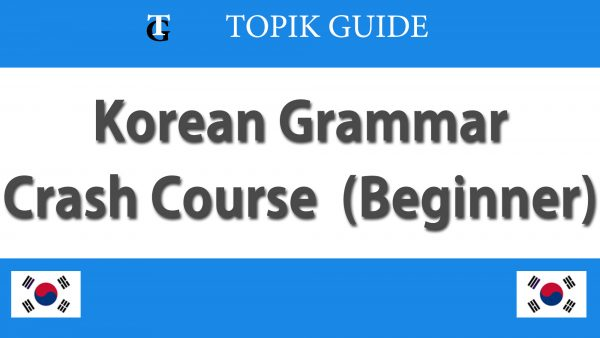 Korean Grammar Crash Course