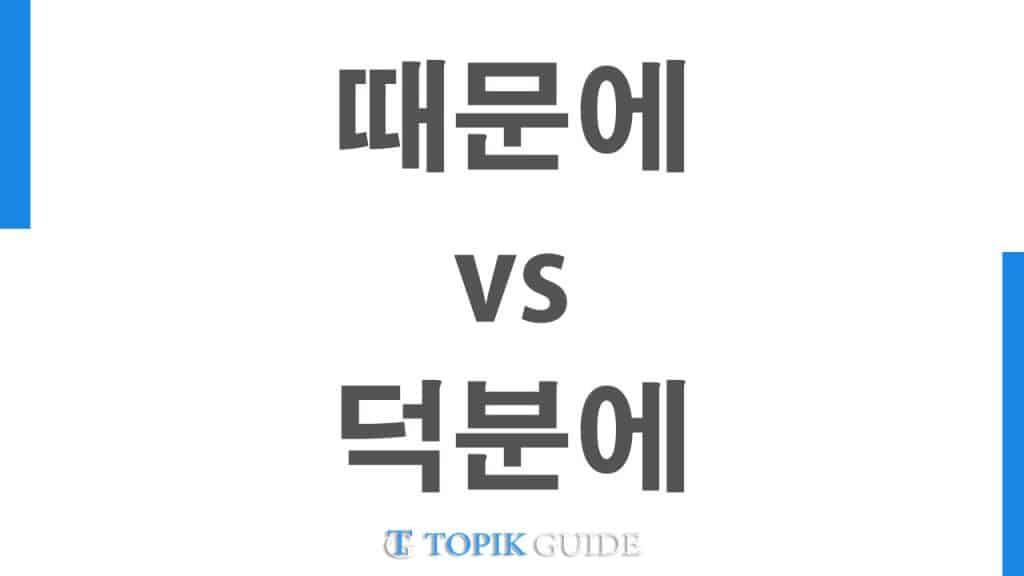 때문에-vs-덕분에-difference-between