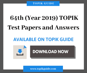 64th TOPIK Test Papers and Answer sheets