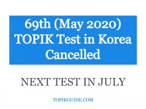 69th TOPIK Cancelled Next Test in July