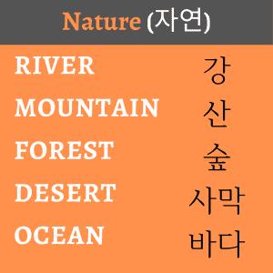 Nature words in Korean