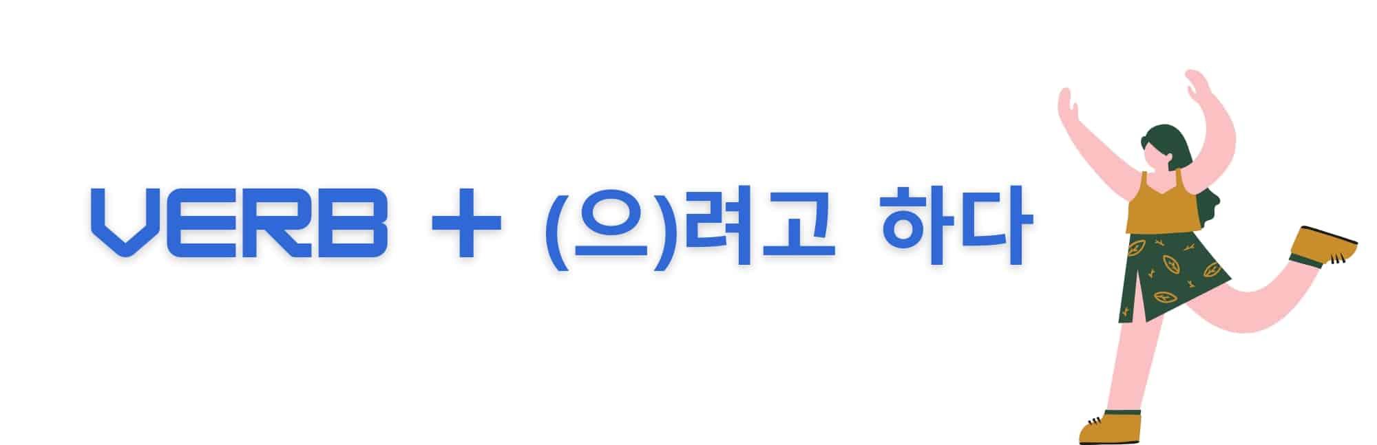 Verb + (으)려고 하다