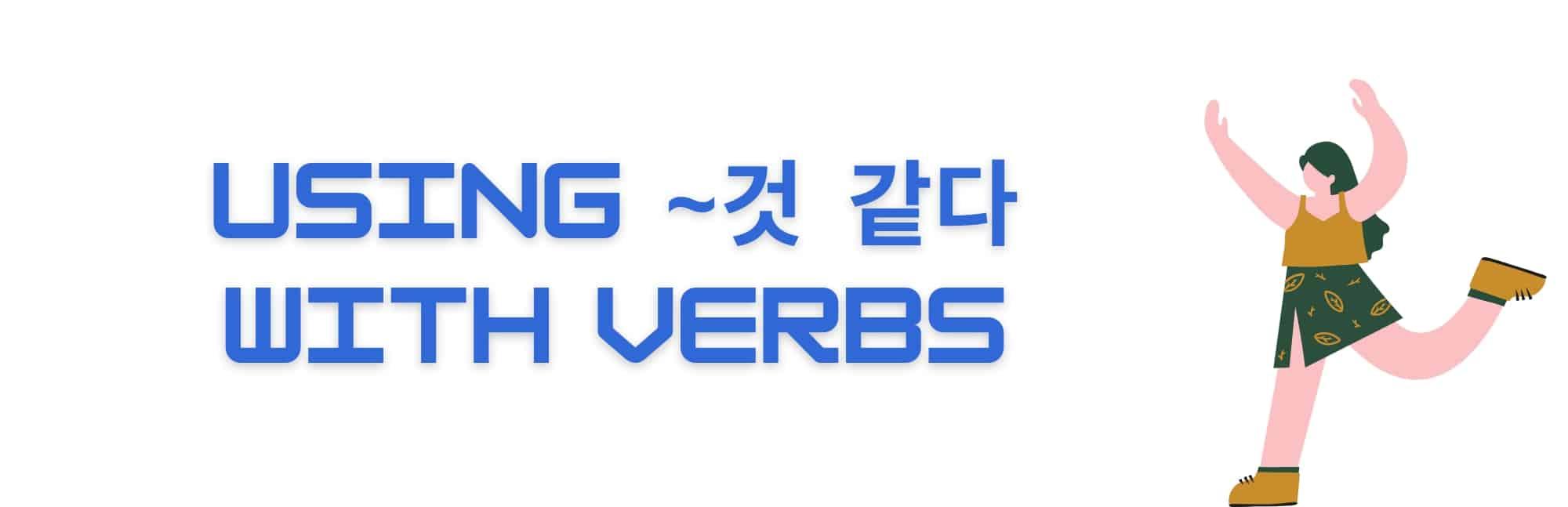 Verb + 것 같아요