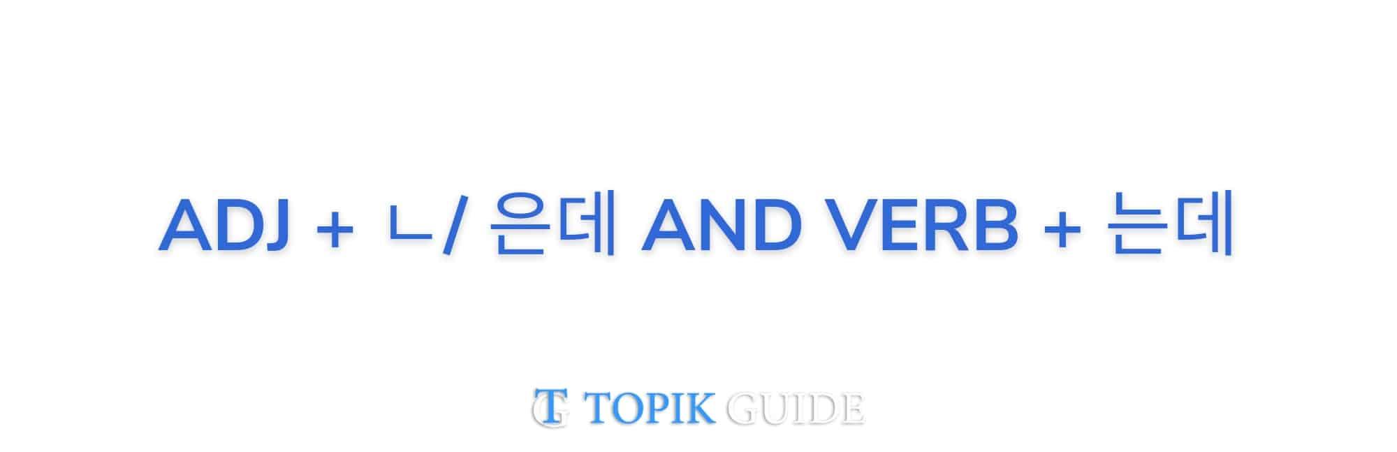 Adjective + ㄴ/ 은데 and Verb + 는데