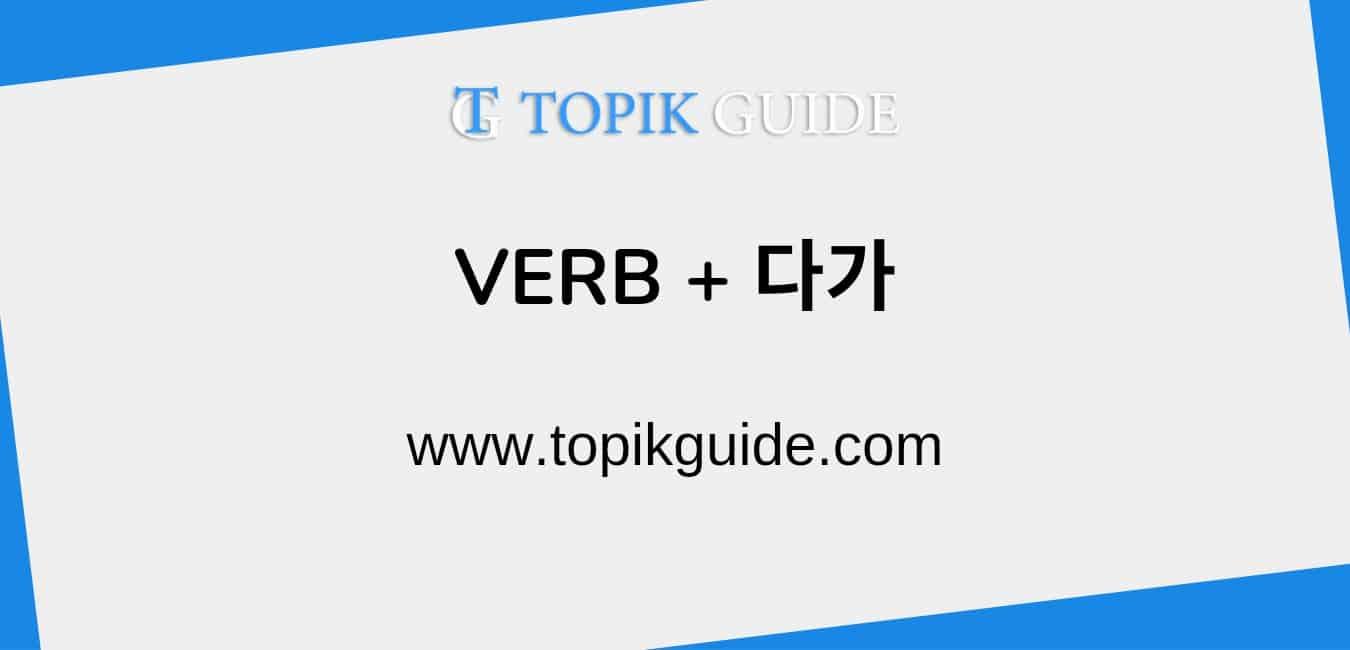 Verb + 다가 [ Korean Grammar ]