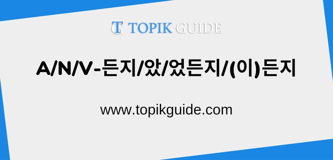 A/N/V-든지/았/었든지/(이)든지 Korean grammar