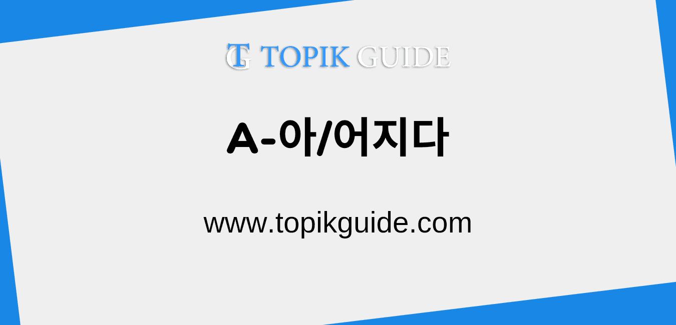 A-아/어지다 [ Korean Grammar ]