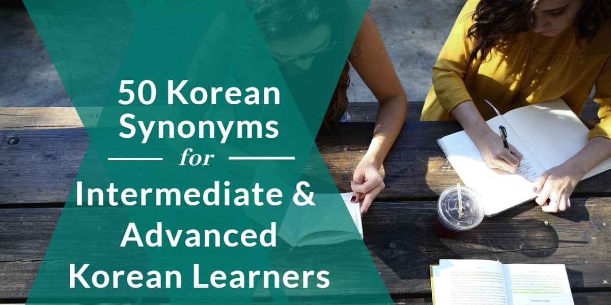 50 Korean Synonyms for Intermediate and Advanced Korean language learners