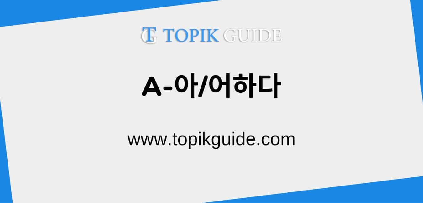 A-아/어하다 [ Korean Grammar ]