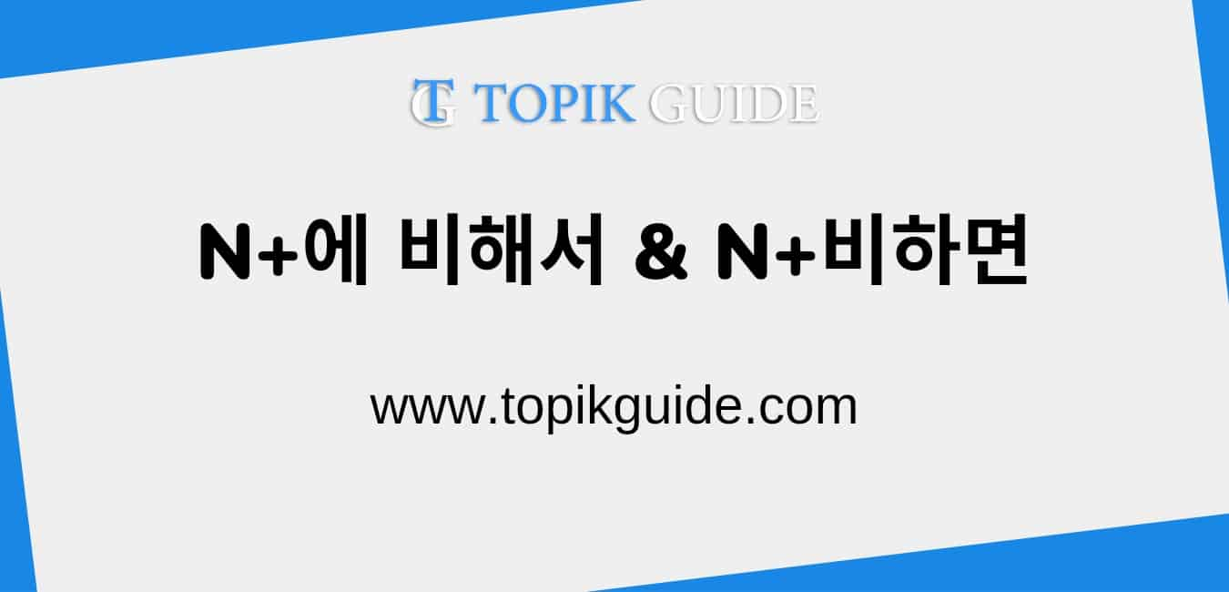 N+에 비해서 & N+비하면 [ Korean Grammar ]