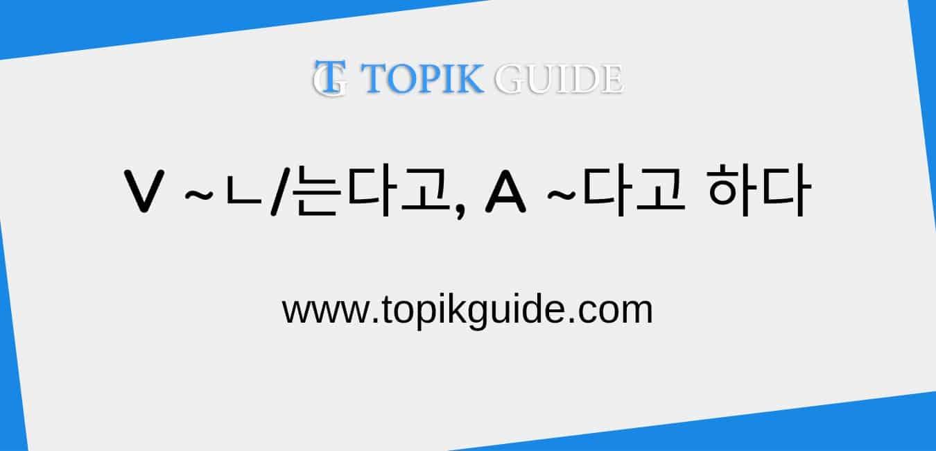 V~ㄴ/는다고, A~다고 하다 [ Korean Grammar ]