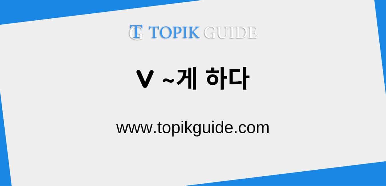 Verb ~게 하다 [ Korean Grammar ]