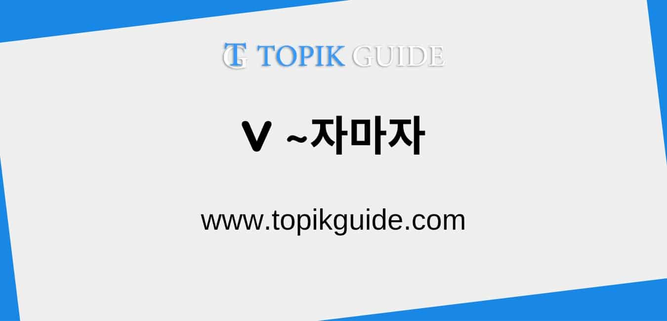Verb + 자마자 [ Korean Grammar ]
