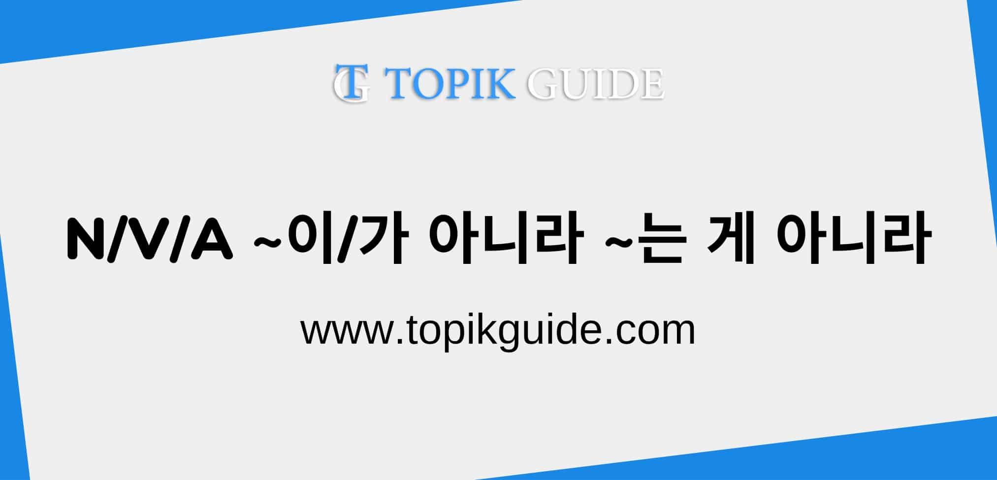 N/A/V ~이/가 아니라 ~는 게 아니라 [ Korean Grammar ]