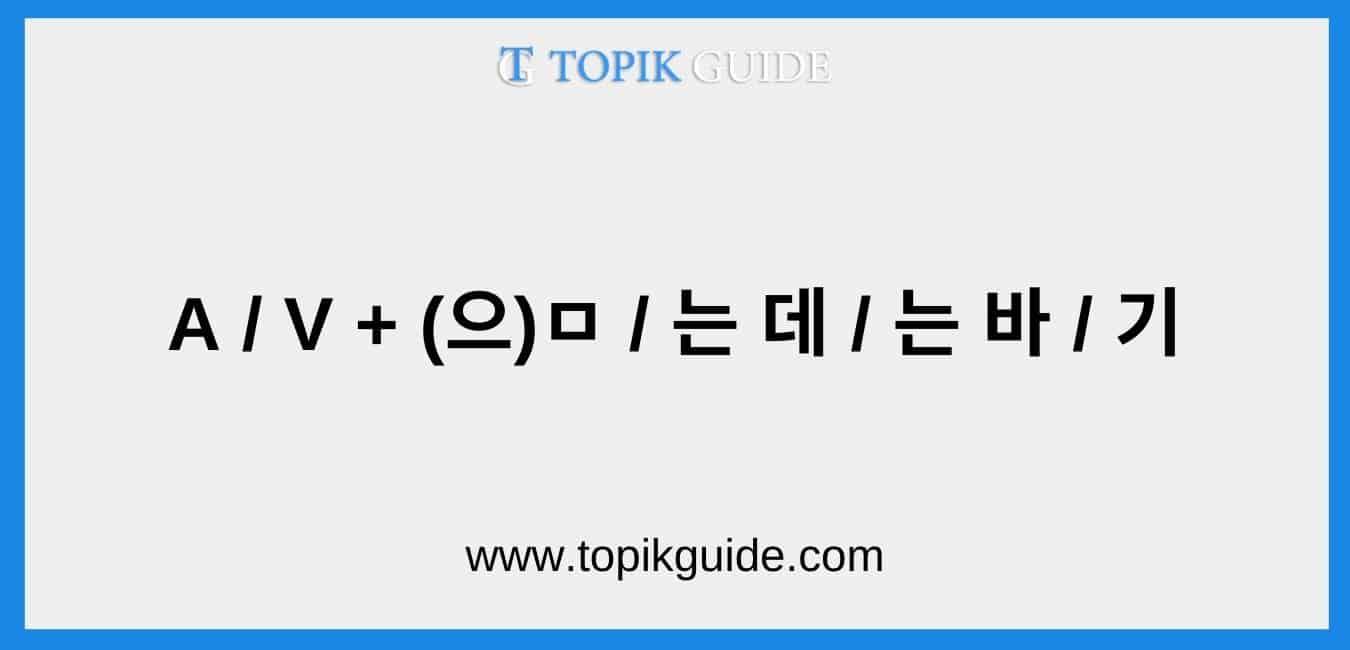Korean grammar patterns for nominalisation
