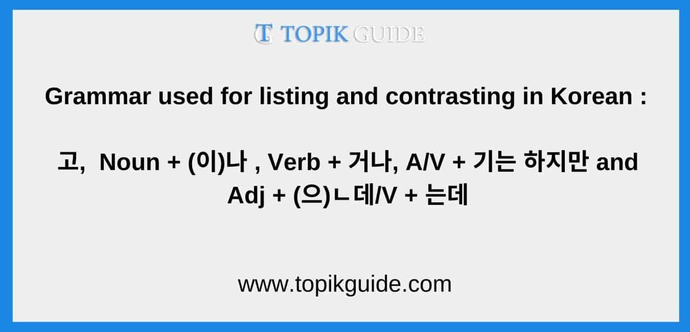 Korean grammar patterns – Listing and contrasting